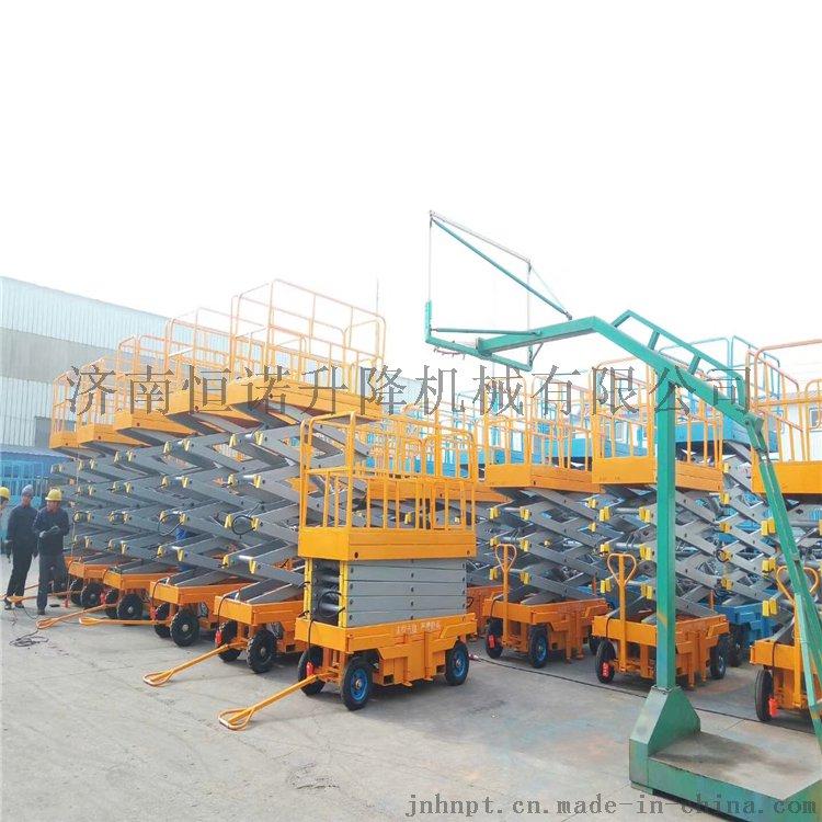 现货销售4-18米移动式升降机 电动升降平台44253092