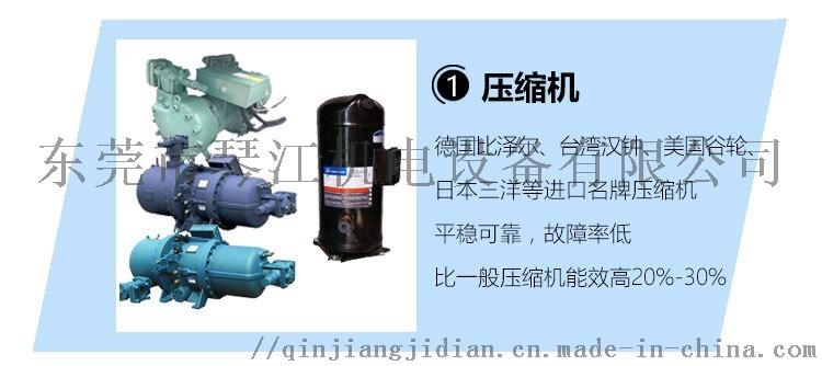 水冷式冷水機91583112