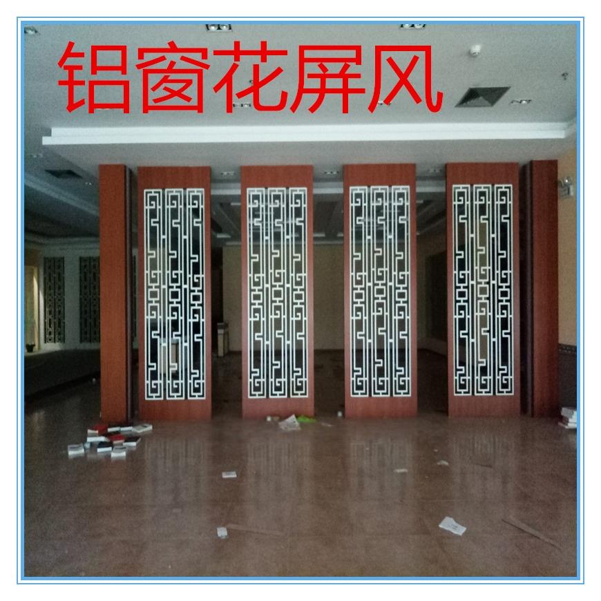铝合金铝窗花屏风、中国古典装修艺术、重庆铝窗花62300585