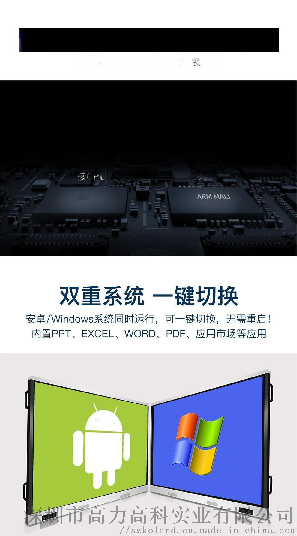 98寸智能会议平板一体机教育一体机商务会议交互平板64093892