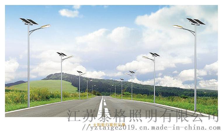 7米一體化太陽能路燈,泰格路燈杆,新農村路燈LED81769942