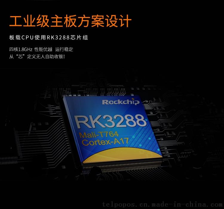 TPS650副屏商用收银机新款_03.jpg