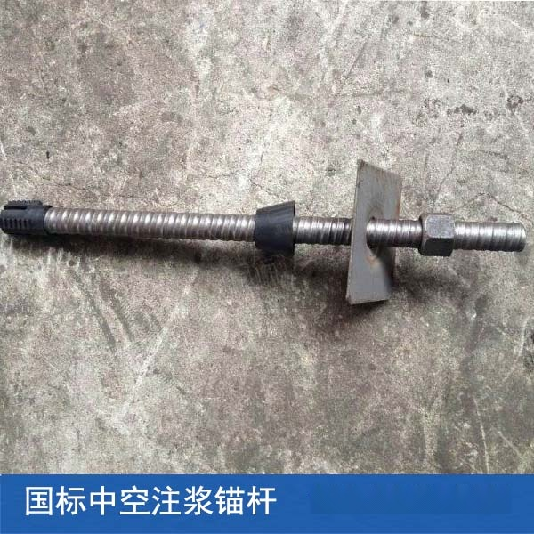 西藏拉萨中空锚杆合金钻头 袖阀管注液枪