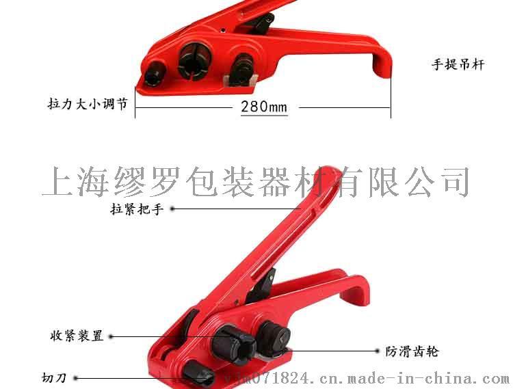 H-19手动塑钢带打包机_05