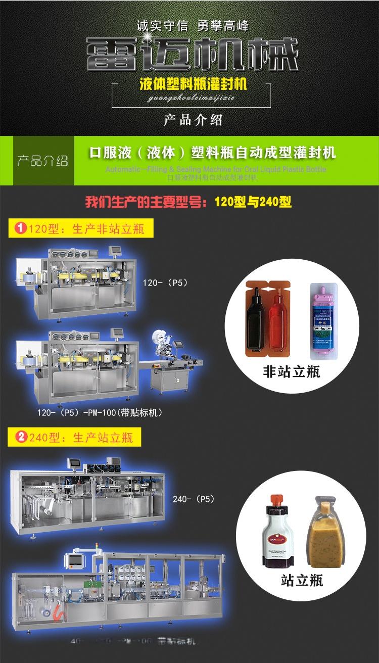 口服液(液体)塑料瓶自动成型灌装封机 (1).jpg