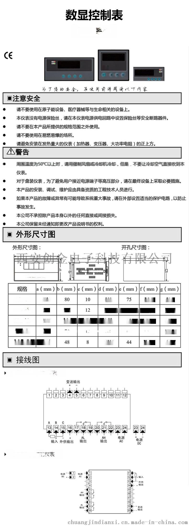 智能数显控制器 万能输入型压力液位温度控制器57946745
