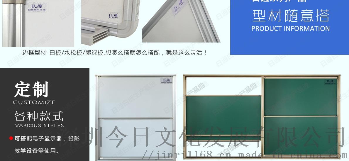 日通搪瓷白板 深圳日通白板廠家89284605