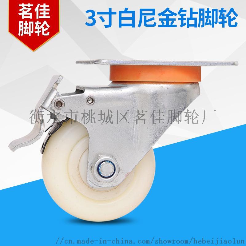 3寸白尼剎車金鑽輕型腳輪 A平涼小型白尼腳輪A843328255