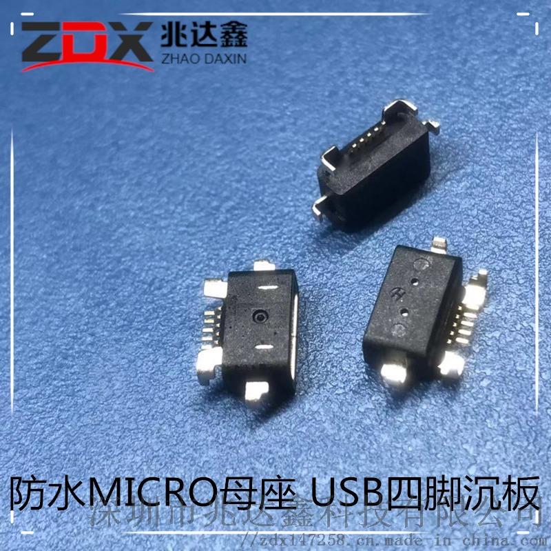 防水MICRO母座USB四腳沉板 (3).jpg