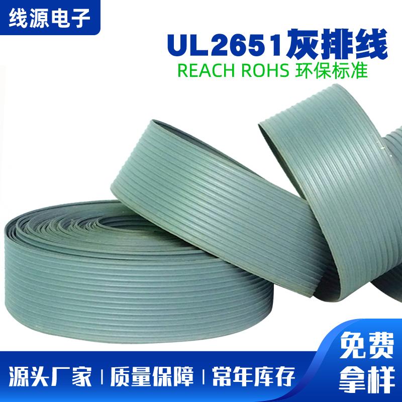 UL2651电子线