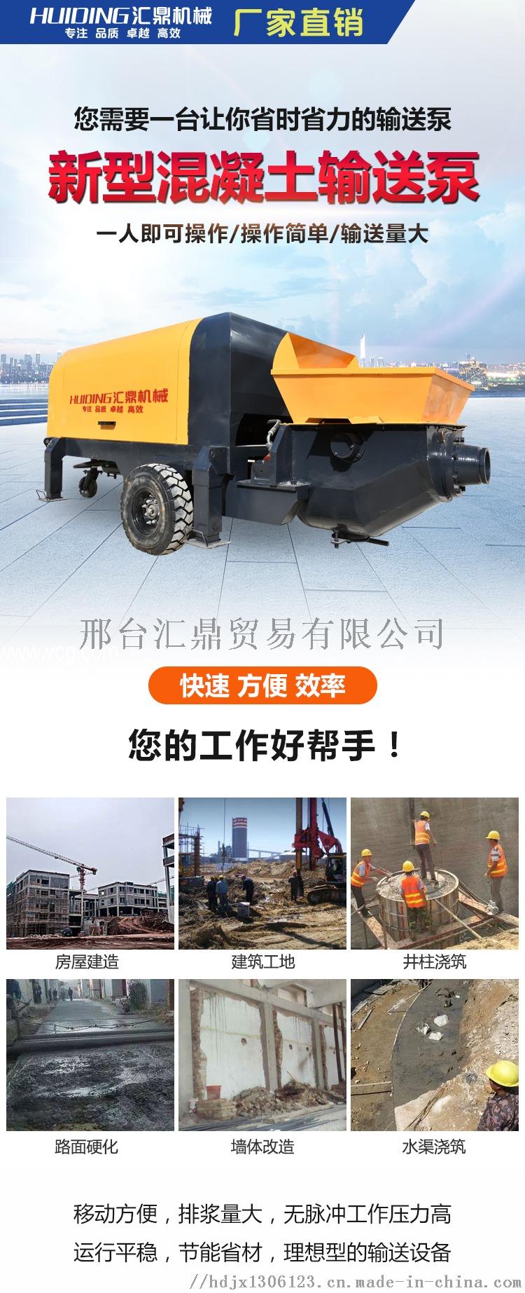 15型细石砂浆输送泵上料机斜式二次结构浇筑泵131489102