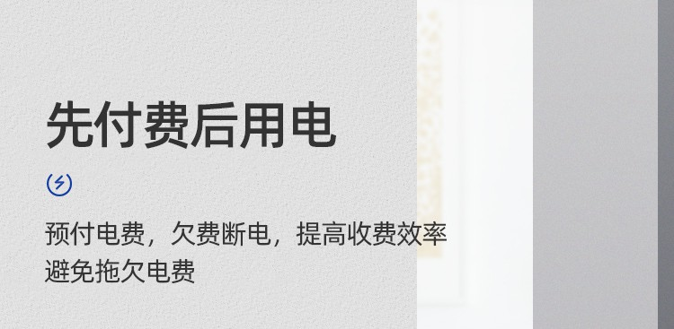 IC卡预付费电表威胜DDSY102-K3-详情-6_06.jpg