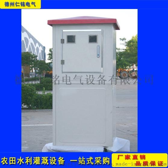 射频卡灌溉控制器 远传水电双计数据玻璃钢井房927652505