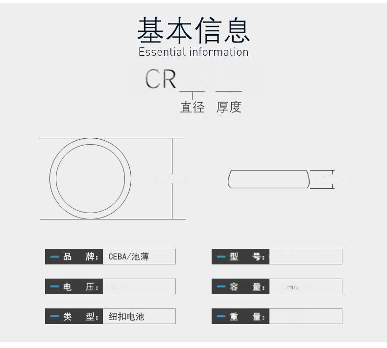 CR2032(2)_03.jpg