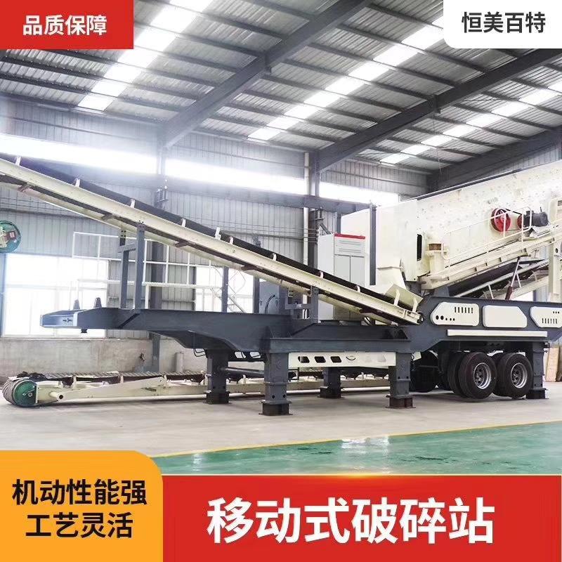 移动破碎车 可以移动破碎的建筑垃圾粉碎站 石料生产可移动破碎机829606882