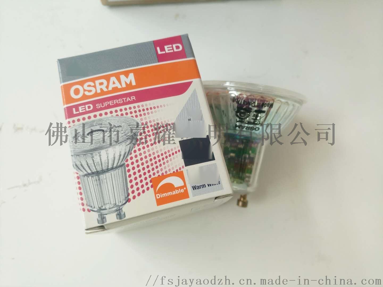 歐司朗LED燈杯7.jpg