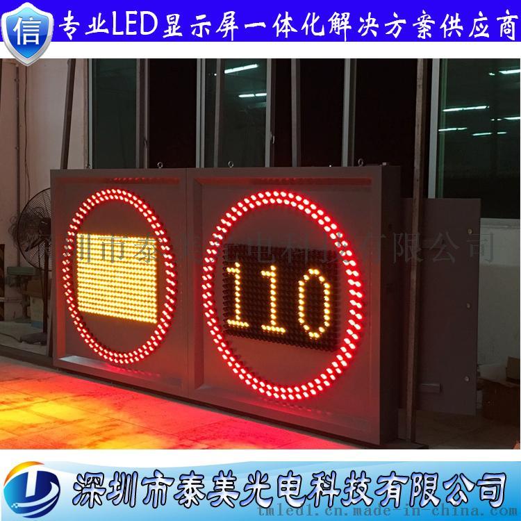 led可變限速標誌1.5M57056525