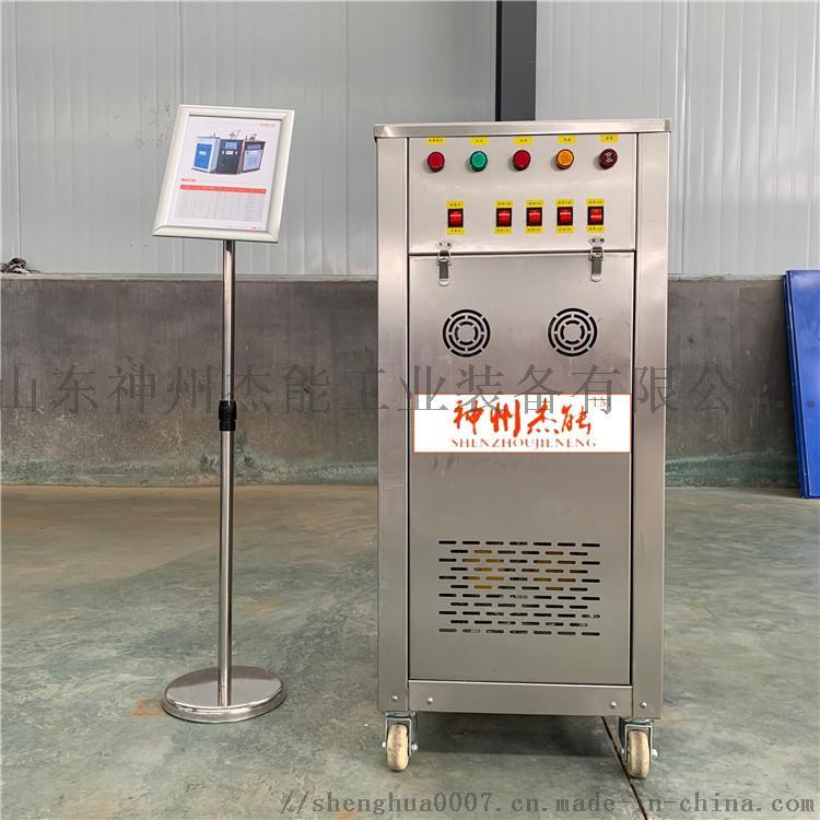 神州傑能 電加熱蒸汽發生器 免年檢鍋爐廠家直銷803844512