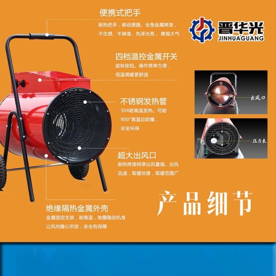 山西工业电动暖风机220v电热风机服务保障