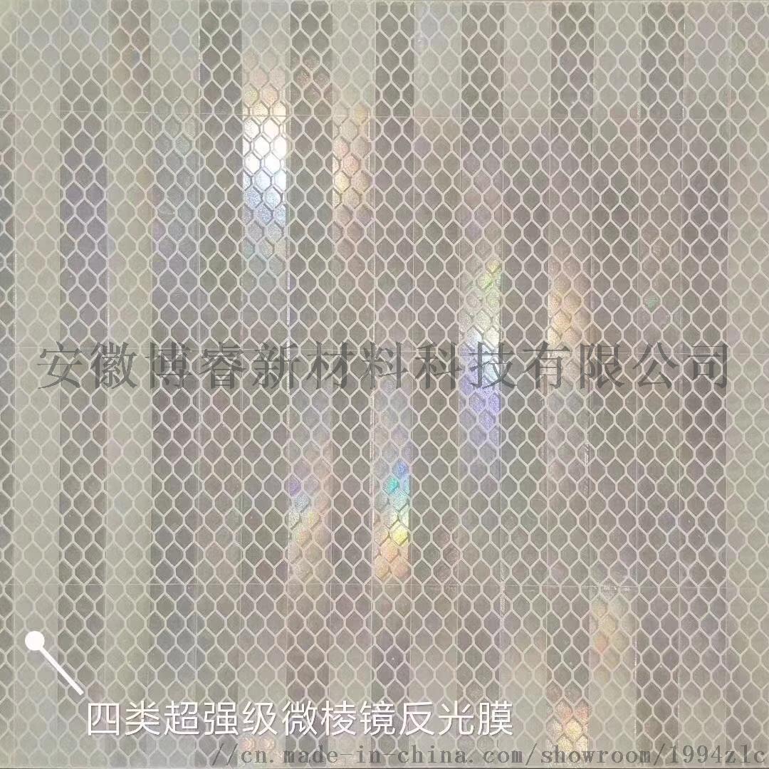 四类反光膜_IV类_超强级反光膜厂家140704335