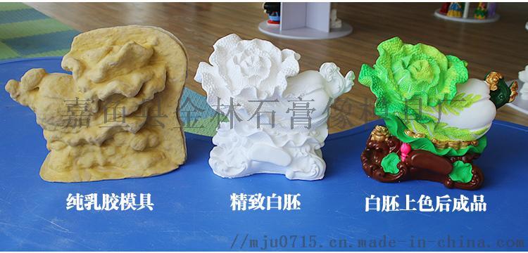 石膏模型彩绘模具,石膏乳胶像模具125800135