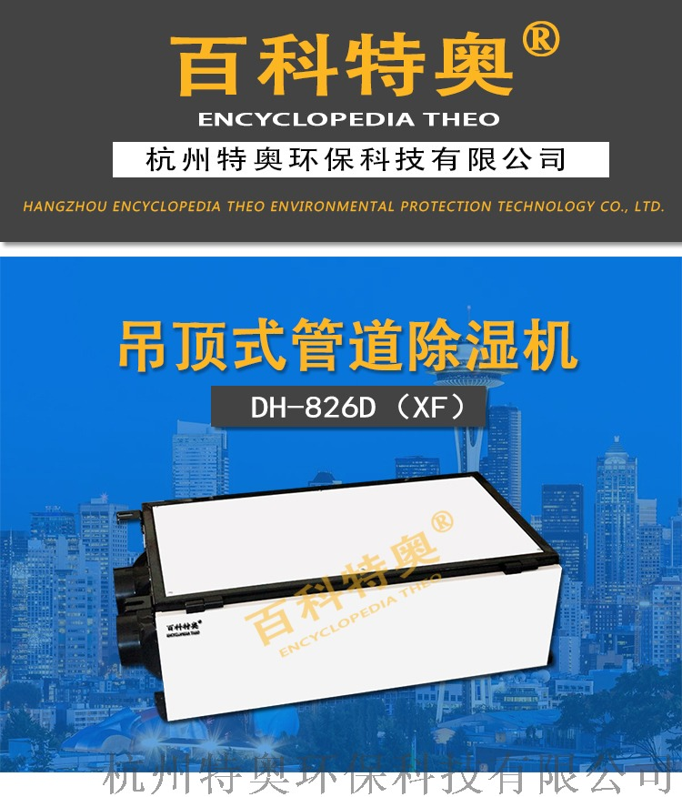 管道除湿机DH-826D(XF)详情_01.jpg