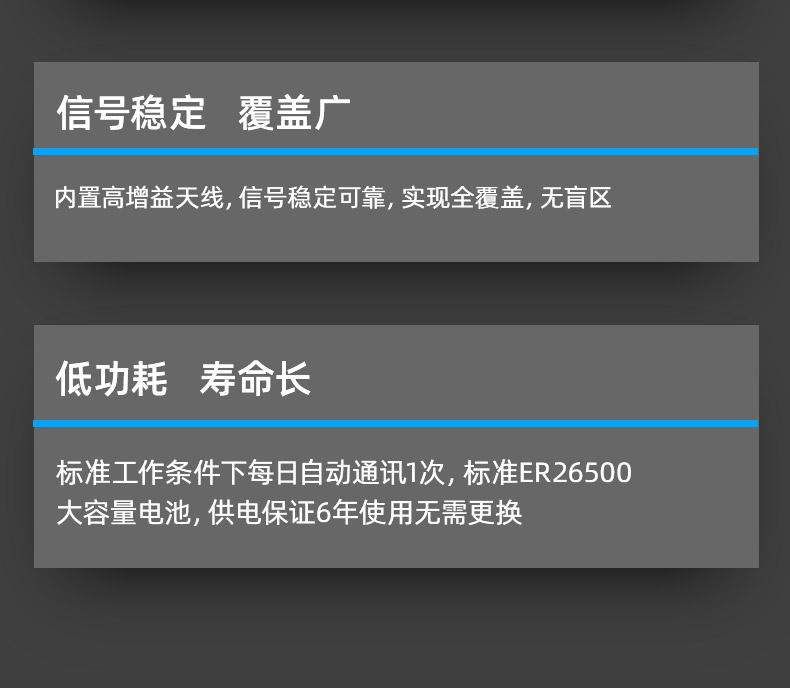 青岛积成-NB-IoT-PC.12_20.jpg