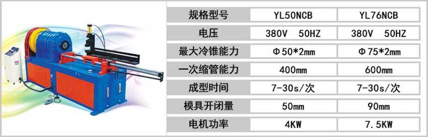 黑龍江鋼管縮尖小導管尖頭機 錐度管縮管機廠家