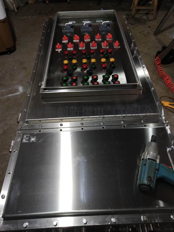 不鏽鋼防爆動力配電櫃89899625