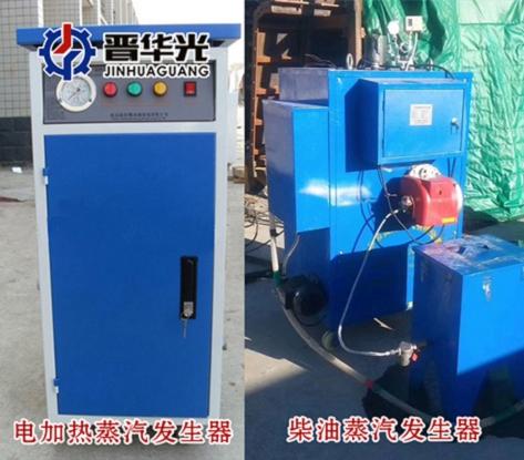 太原柴油桥梁养护器电加热蒸汽发生器
