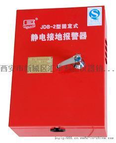 西安静电接地报 器13659259282775389305