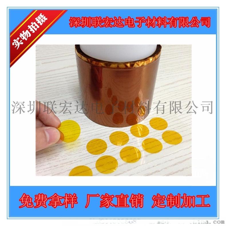 PI高温胶带  金手指胶带 黄色高温胶带45615562
