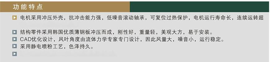 排风扇介绍_副本.jpg