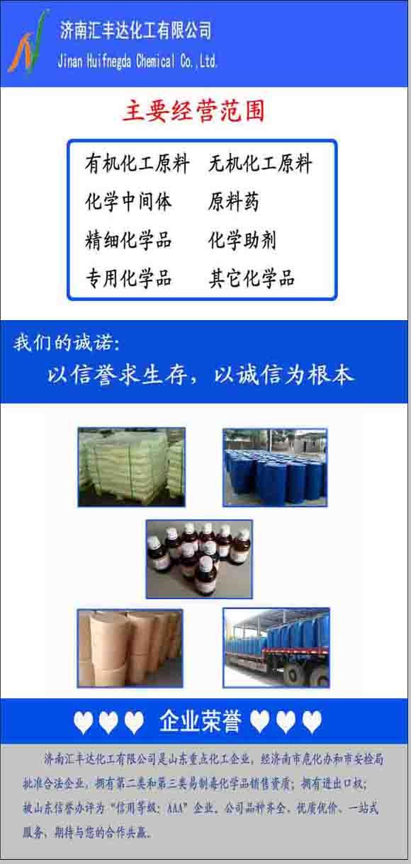 供   酸钠 CAS:540-72-719174252