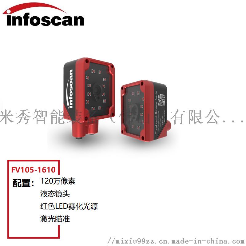 FV105-5 - 1610.png