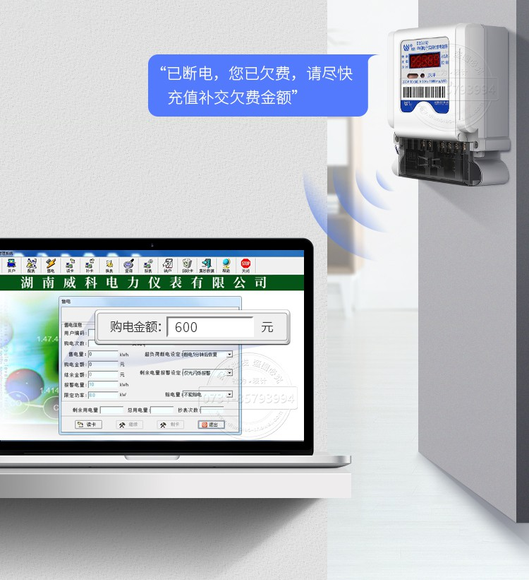 IC卡预付费电表威胜DDSY102-K3-详情-6_07.jpg