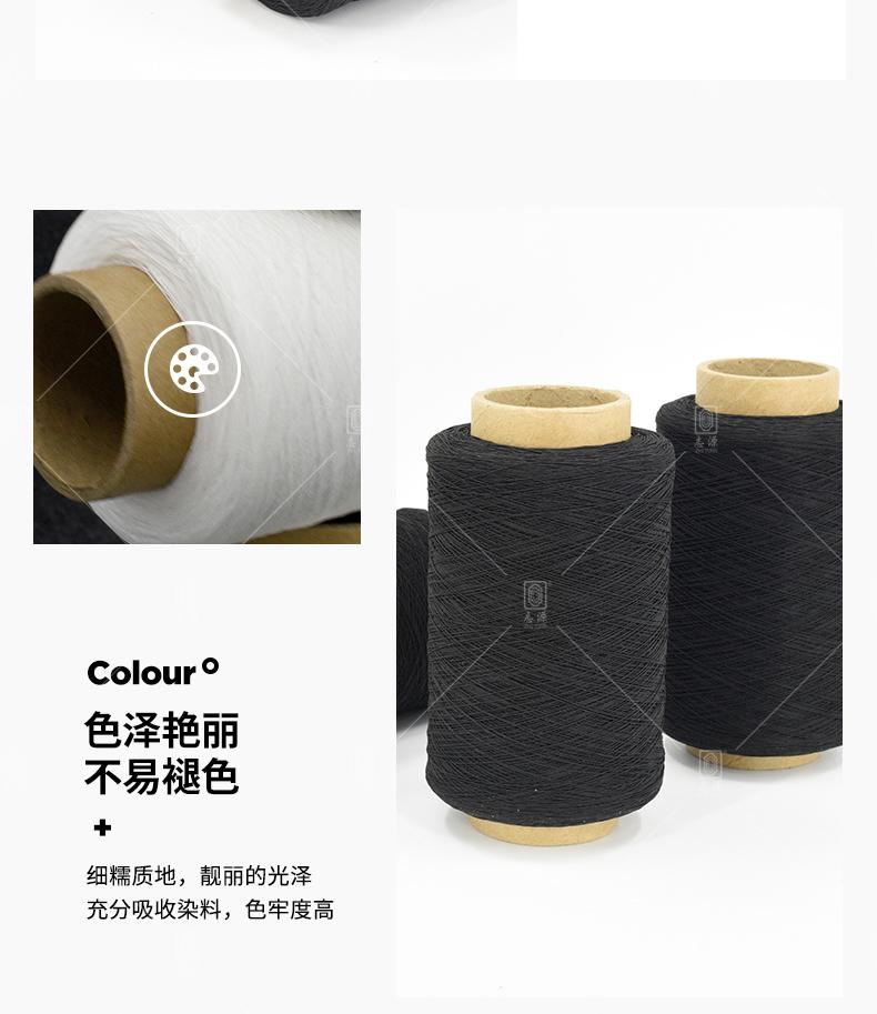 280D-75D-氨纶涤纶橡筋线-_05.jpg
