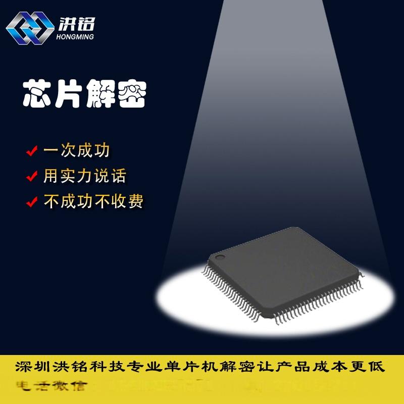 專業解密ATmega324/AT91sam7x512等晶片解密單片機解密不成功不收費922356435
