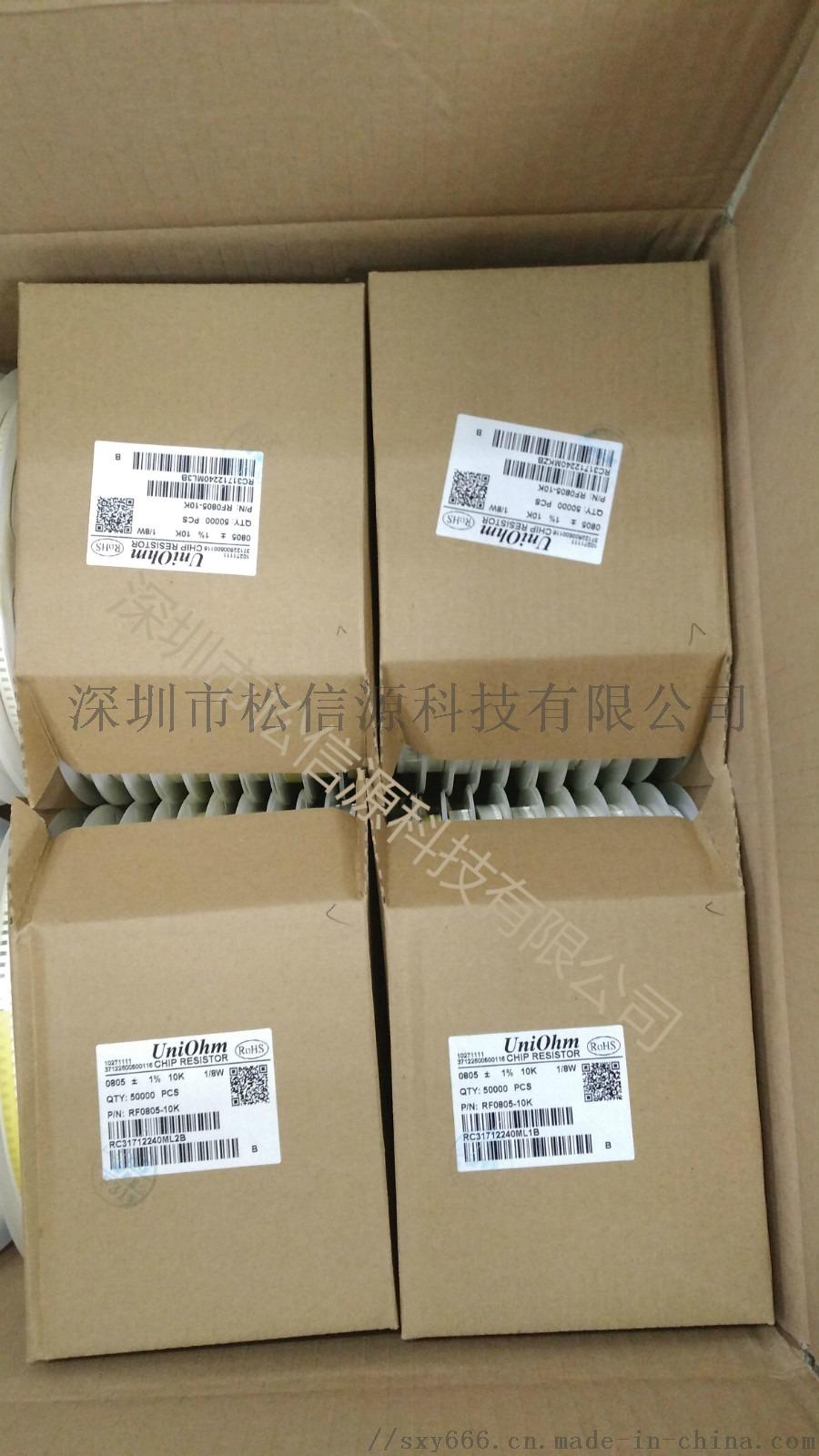 供应厚声电阻器,RF0603-0R贴片电阻112471795