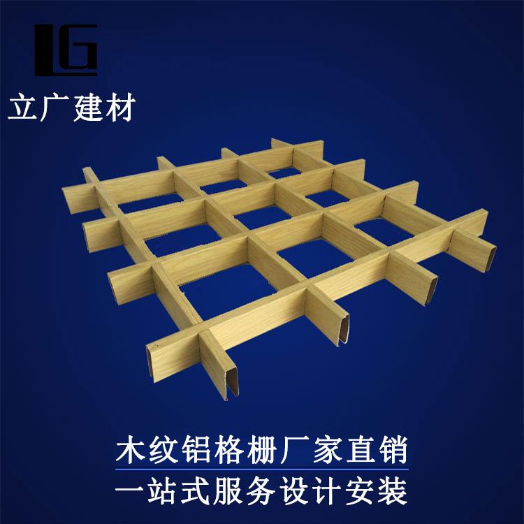 厂家铝格栅铝天花 铝合金木纹格栅 通风隔断吊顶材料96823925