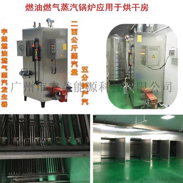 石鍋魚配套用全自動燃氣蒸汽鍋爐737200412