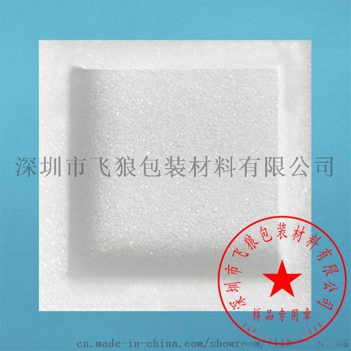 珍珠棉00100S83016