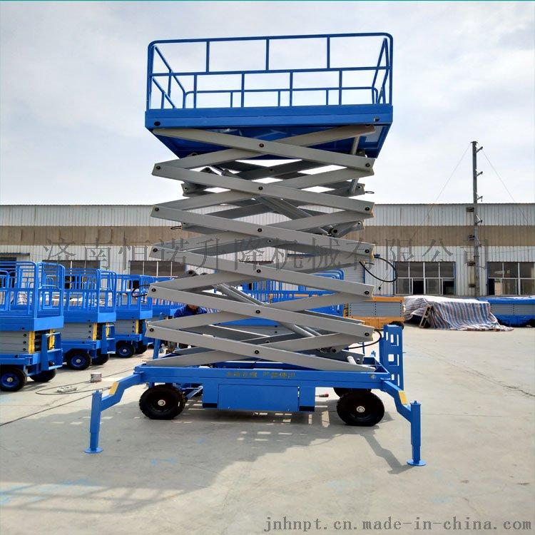 现货销售4-18米移动式升降机 电动升降平台44253072