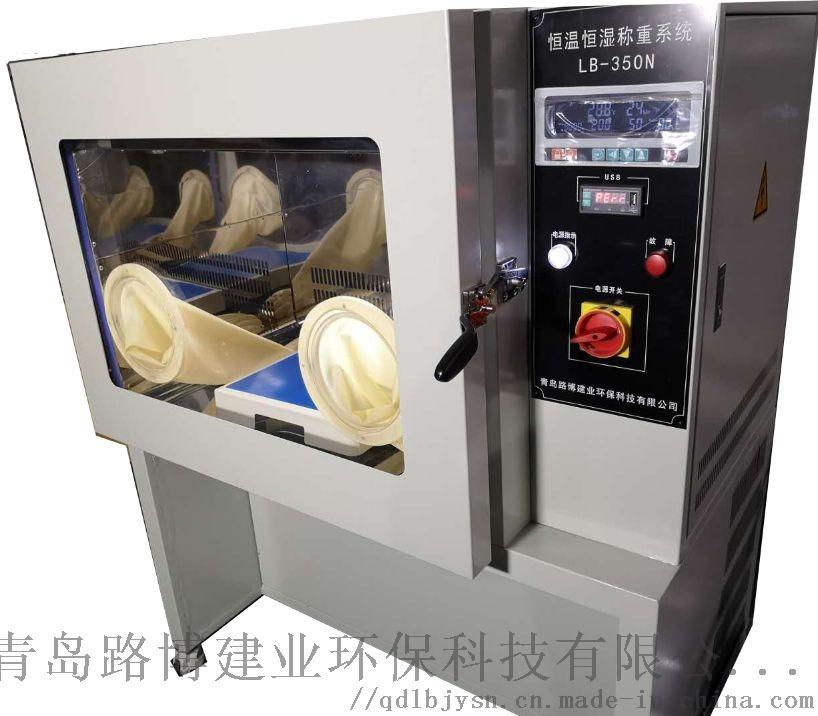LB-FK10厂家直销低浓度恒温恒湿称重系统800201202