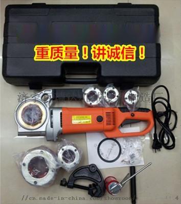 2寸手持式电动套丝机23423 (1)_副本.jpg