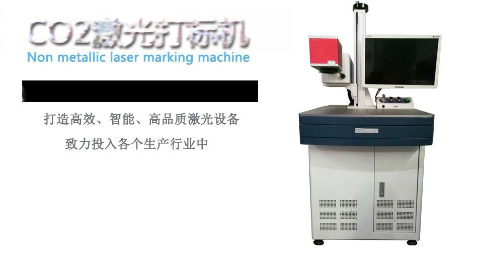 二氧化碳激光打标机_01.jpg