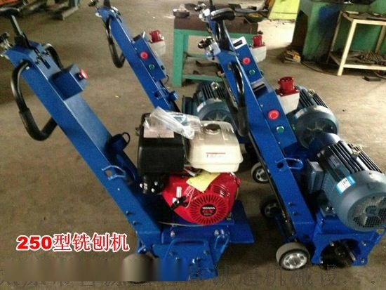 250型汽油銑刨機.jpg