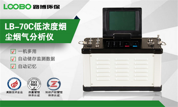 LB-70C低浓度烟尘烟气分析仪.jpg