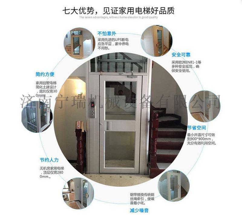 家用电梯 别墅电梯 家用小电梯 小型轿厢升降机118945362
