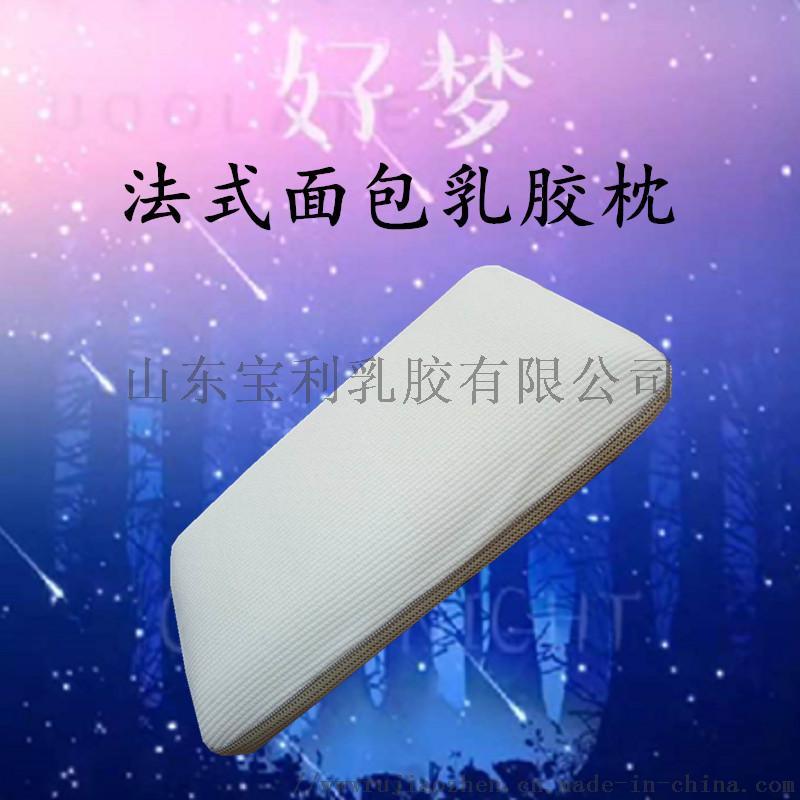 松禾源品牌天然乳胶枕生产厂家法式面包乳胶枕的好处792065242
